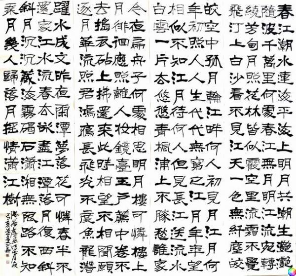 朱金华书法《春江花月夜》.JPG