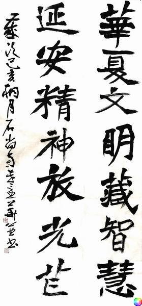 朱金华书法《华夏文明》.JPG