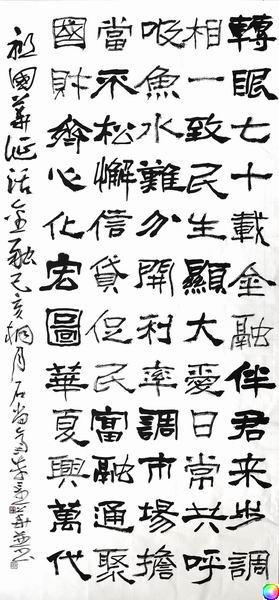 朱金华书法《祖国华诞话金融》.JPG