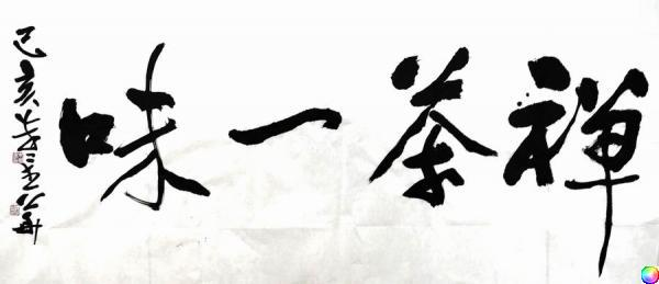 朱金华书法《禅茶一味》.JPG
