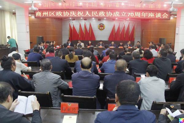 商州区政协召开庆祝人民政协成立70周年座谈会
