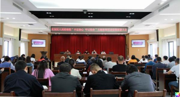 """西安市长安区人民检察院召开""""不忘初心、牢"""