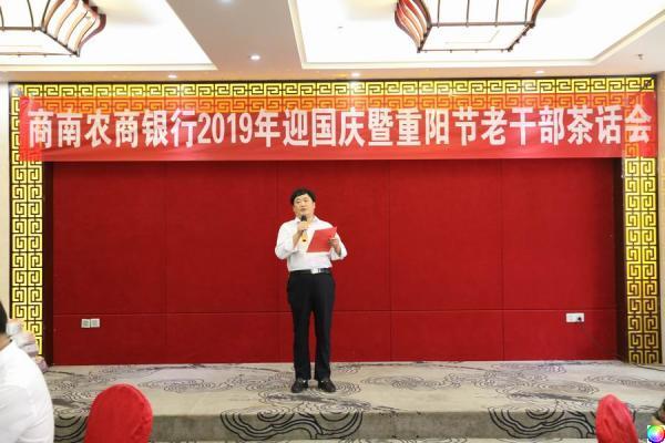 商南农商银行举行迎国庆暨重阳节座谈会