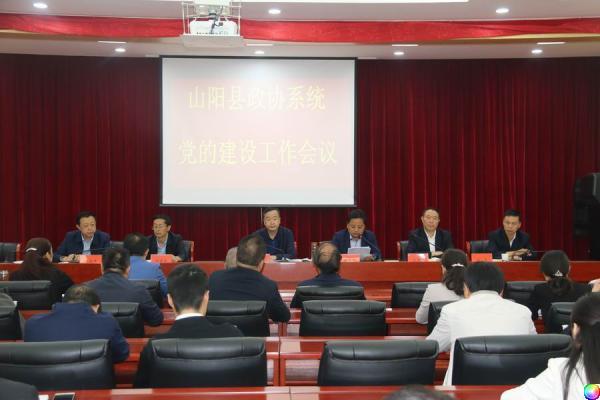 山阳县政协召开全县政协系统党的建设工作会议