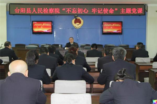 合阳县人民检察院党组书记、检察长为全体干警讲授主题党课