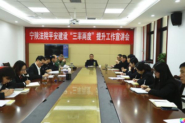 """宁陕法院九项举措掀起""""三率两度""""提升工作新高潮"""