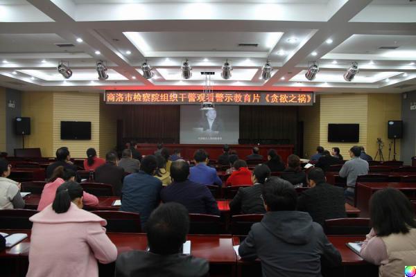 商洛市检察院组织全体干警观看《贪欲之祸》