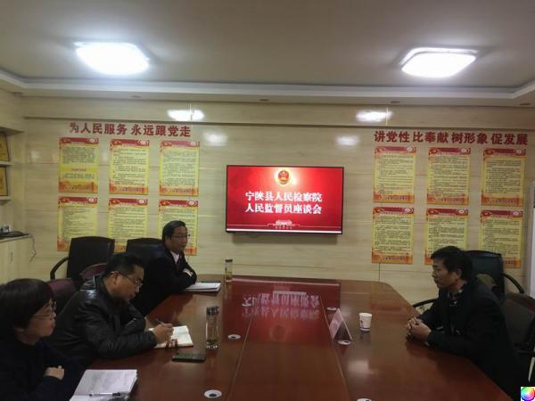 宁陕县人民检察:主动将检察办案活动置于人